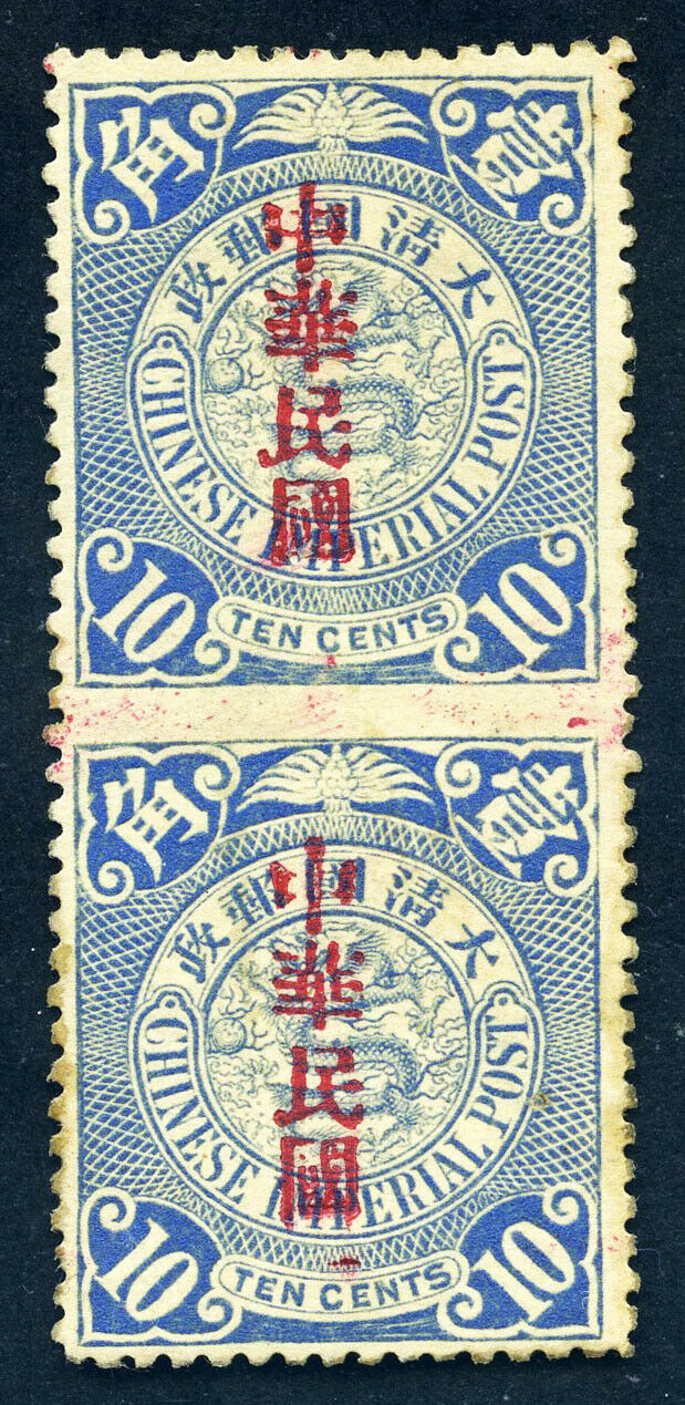 1912 ROC ovpt on coiling dragon 10cts imperforate between Chan 159var RARE